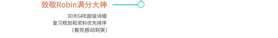 【致敬Robin满分大神】30天GRE 超级详细复习规划和资料优先排序(看完,感动到哭!)